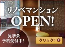 リノベマンションOPEN! 見学会予約受付中!