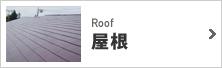 屋根、防水工事