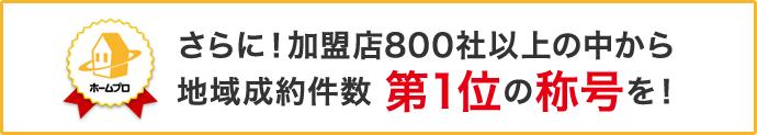 さらに!加盟店800社以上の中から地域成約件数 第1位の称号を!