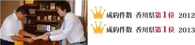 成約件数 香川県 第1位