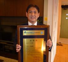 販売コンテスト「TDYグランプリ2011」 TDYコラボ賞 2011