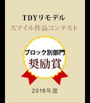 2015年度TDYリモデル、スマイル作品コンテスト、ブロック別部門奨励賞