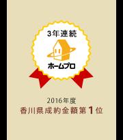 ホームプロ表彰(2013年度成約件数香川県第1位)