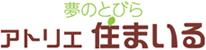 高松市、丸亀市のリフォーム・リノベーション専門店|アトリエ住まいる