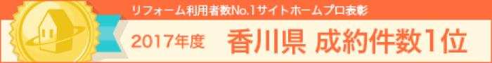 リフォーム利用者No.1 サイトホームプロ表彰 2017年度 香川県 成約件数1位