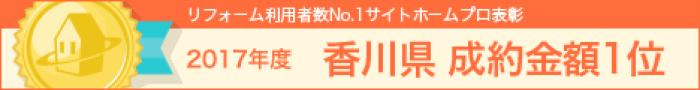 リフォーム利用者No.1 サイトホームプロ表彰 2017年度 香川県 成約金額1位