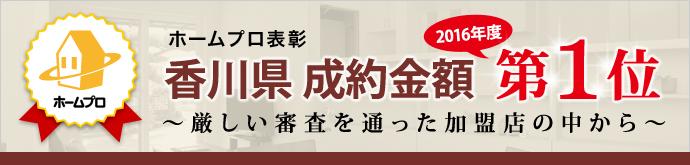 ホームプロ表彰 成約件数 香川県 2年連続第1位 ~厳しい審査を通った加盟店の中から~