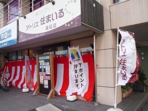 お礼~窓リフォーム&太陽光相談会(開催:アトリエ住まいる高松店)~