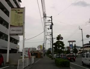 松山店のご近所さんp(・ω・)q ★サニーマート束本店★