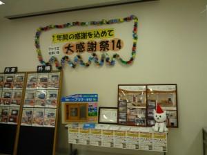 アトリエ住まいる★大感謝祭2014★