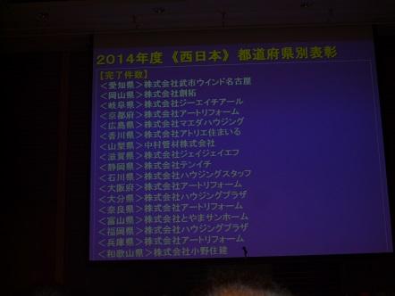 ホームプロ加盟店セミナー2015(大阪)