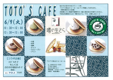 TOTO'CAFE OPENヽ(*>∇<)ノ