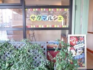 コラボ企画「サクマルシェ&住まいるカフェ」
