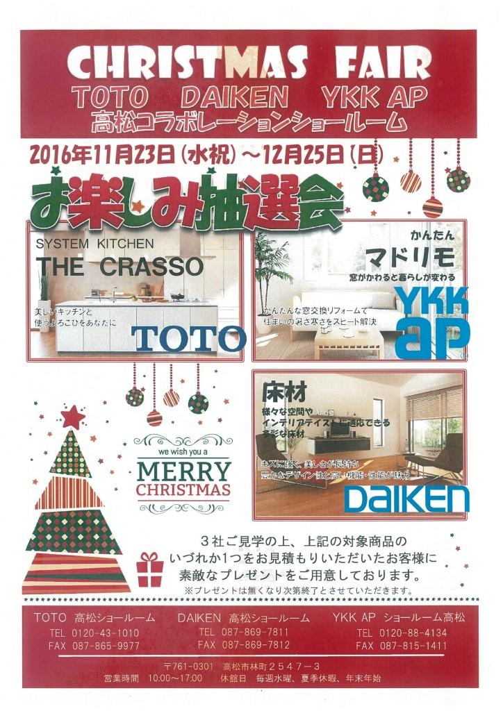 明日から開催 Christmas Fair ヾ(*´∀`*)ノ♪