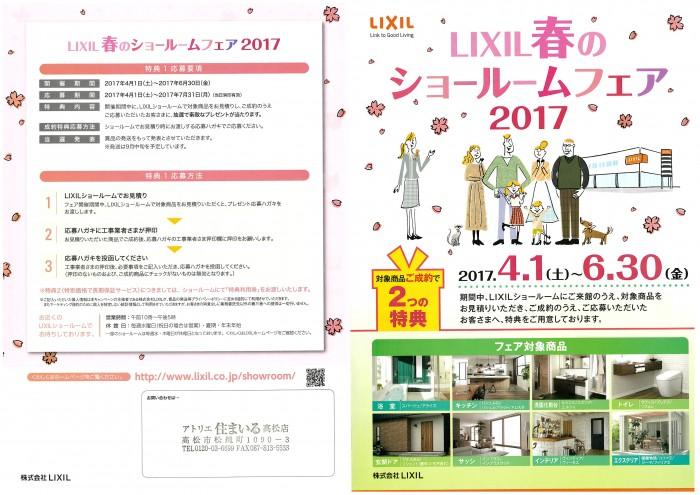 LIXIL 春のショールームフェア2017 (*^_^*)♪