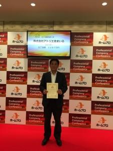ホームプロ 2016香川県成約金額1位 表彰(*´▽`)v