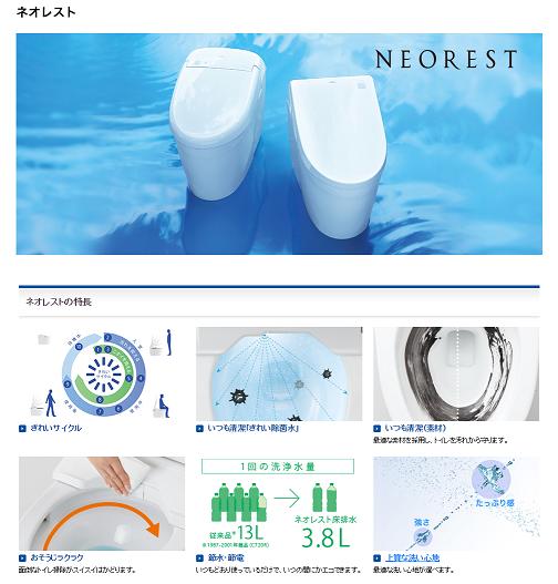 ネオレスト トイレ 商品を選ぶ TOTO