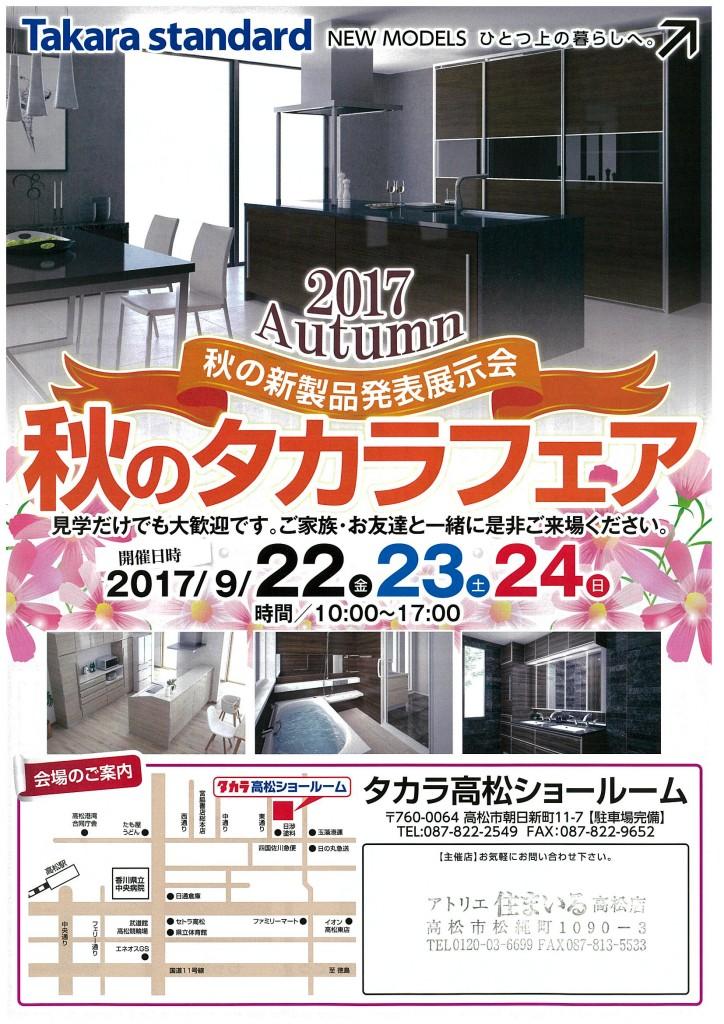 2017 秋のタカラフェア in高松 v(*^_^*)v