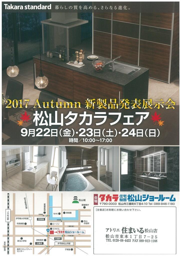 2017 秋のタカラフェア in松山 (*´∇`)ノ