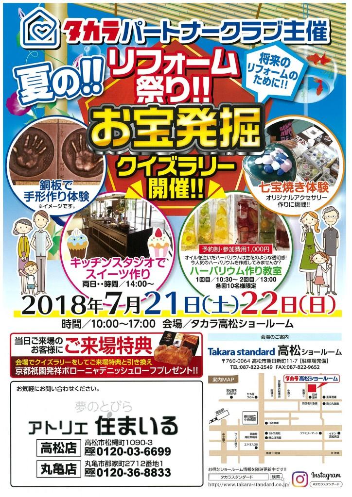 タカラパートナーズクラブ 夏の!! リフォーム祭り!!