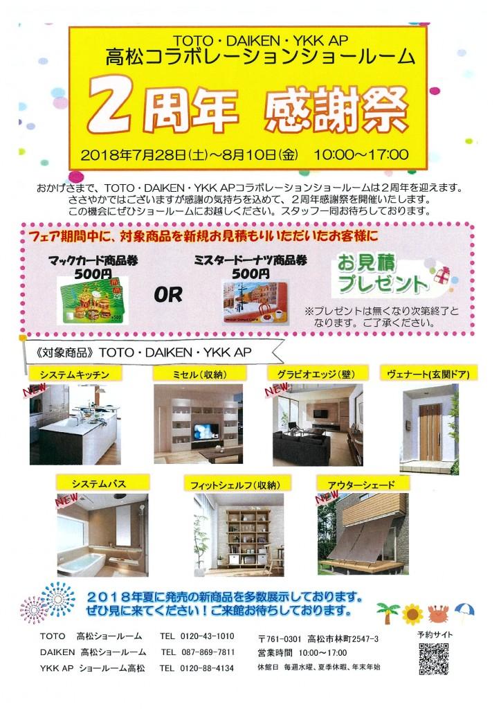 TOTO・DAIKEN・YKK AP高松コラボレーションショールーム 2周年感謝祭♪