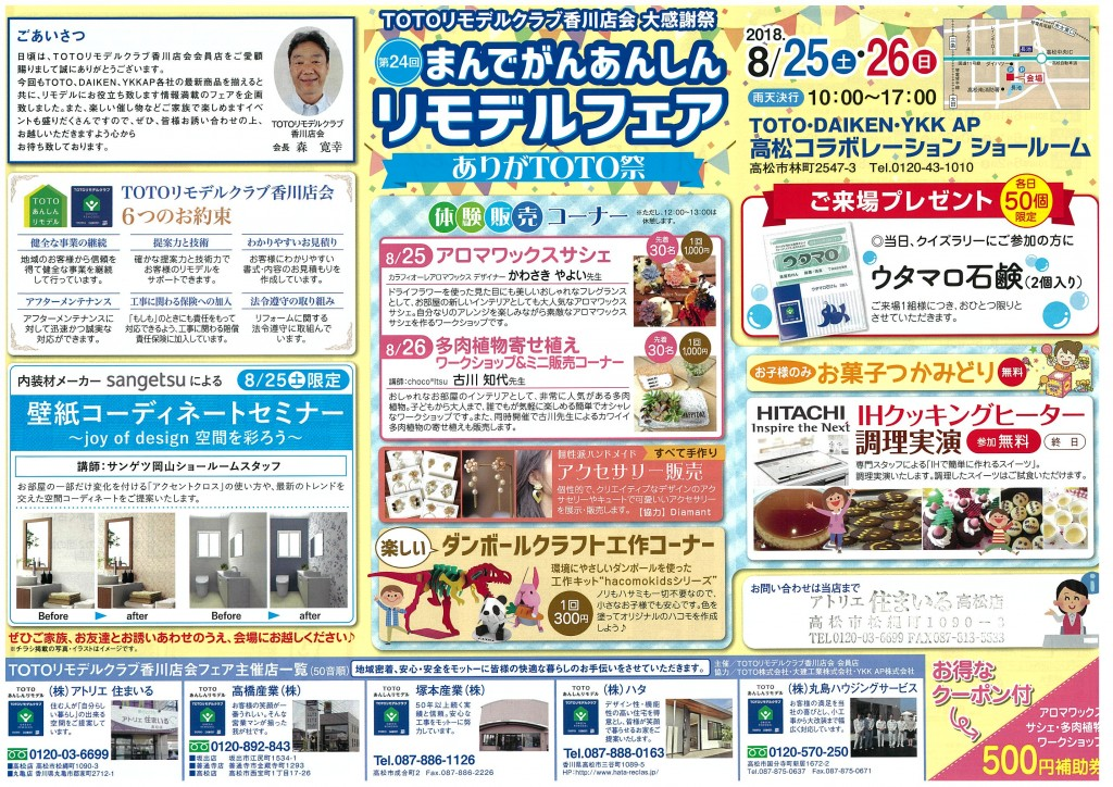 第24回 まんでがん あんしんリモデルフェア ありがTOTO祭!!